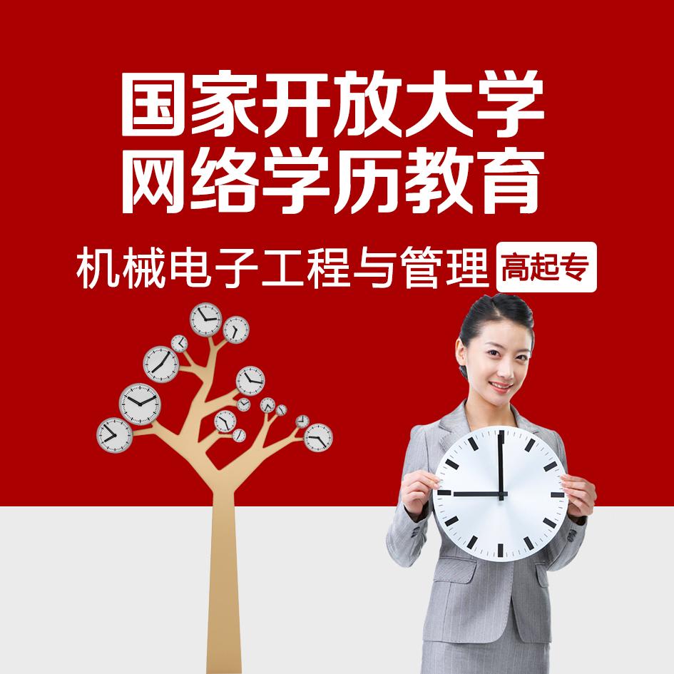 2019秋机械电子工程与管理(高起专)