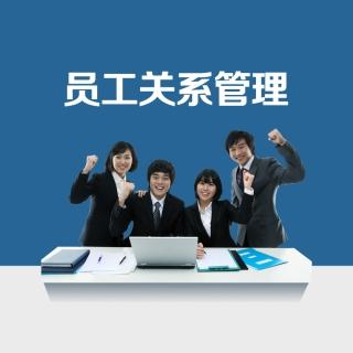 员工关系管理专项能力认证培训