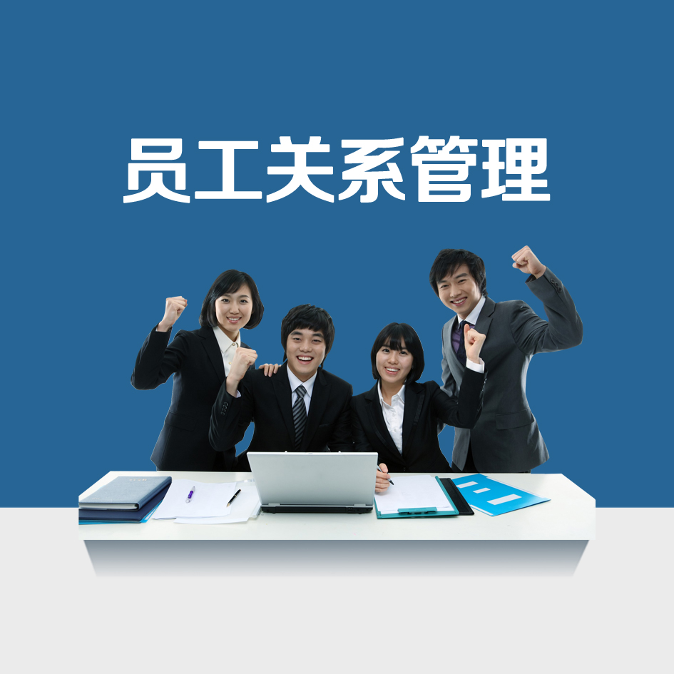 员工关系管理专项能力认证培训通关班