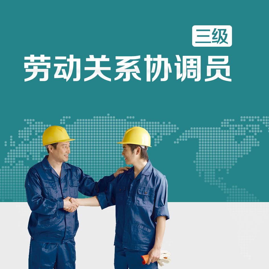 劳动关系协调员(三 级)认证培训通关班