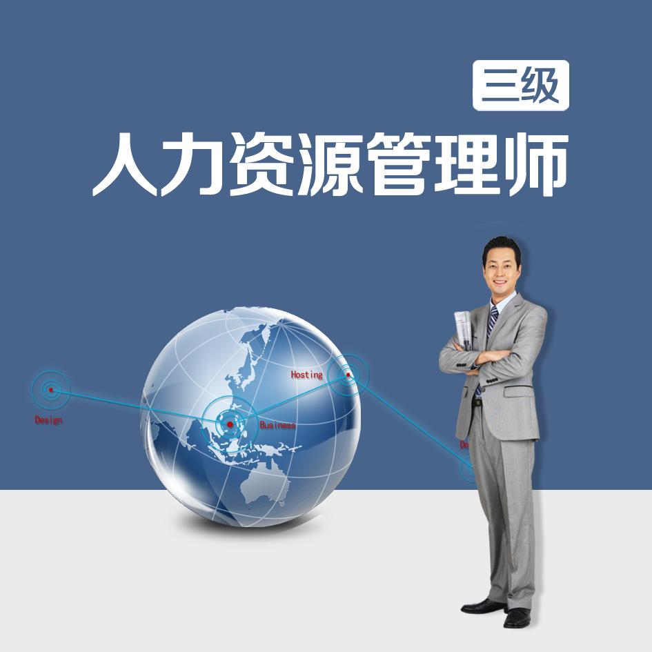 人力资源管理师(三 级)认证培训通关班