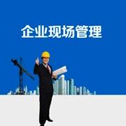 企业现场管理专项能力认证培训