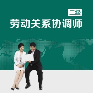 劳动关系协调师(二级)认证培训