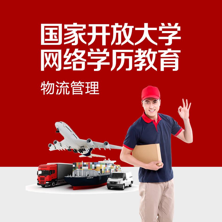 2019秋物流管理(高起专)