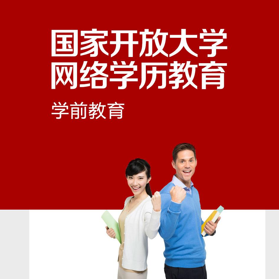 2019秋学前教育(高起专)