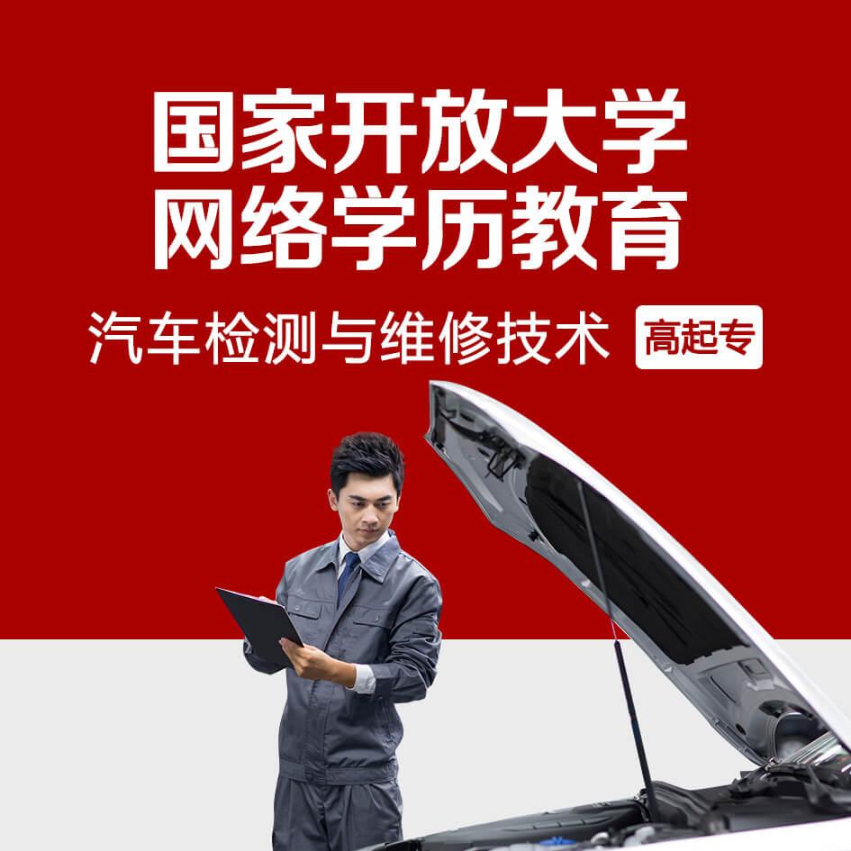 2019秋汽车运用与维修技术(高起专)